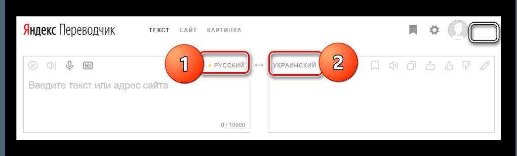 Выбор языка Яндекс Переводчик