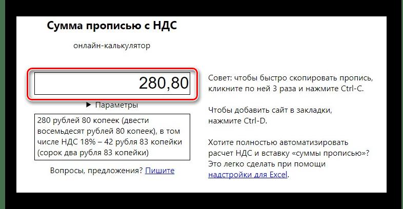 2.1 Сумма прописью интерфейс