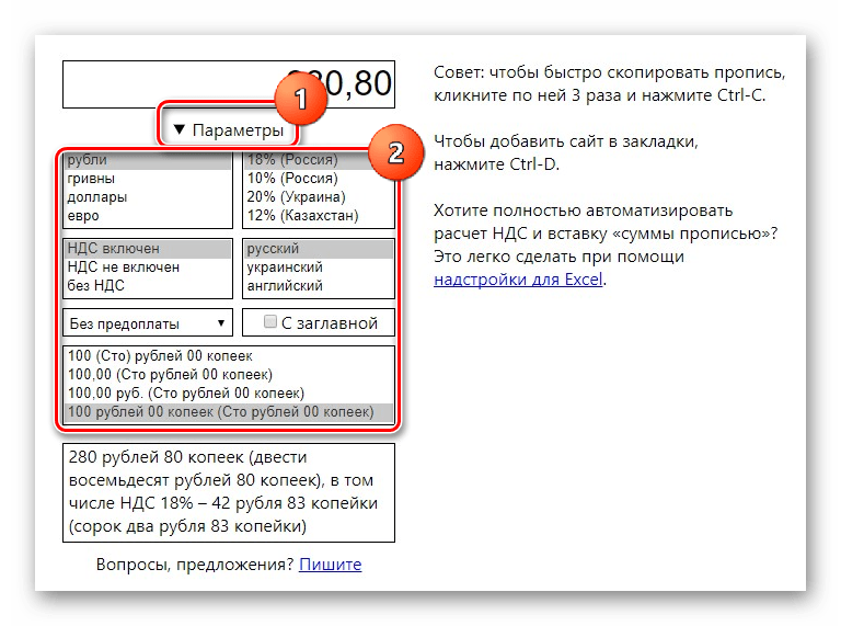 2.2 Сумма прописью параметры