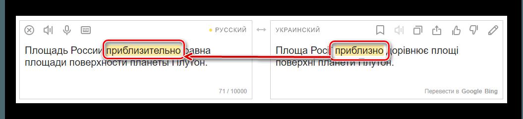 Получение перевода Яндекс Переводчик