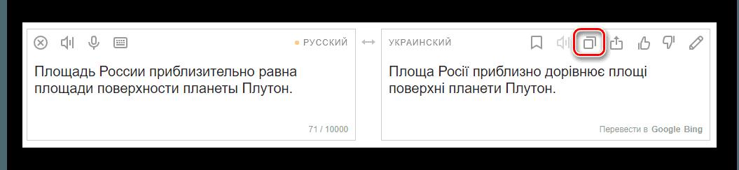 Скопировать перевод в буфер обмена Яндекс Переводчик