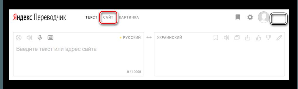 Переход к переводу сайтов Яндекс Переводчик
