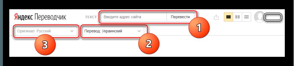 Интерфейс перевода сайтов Яндекс Переводчик