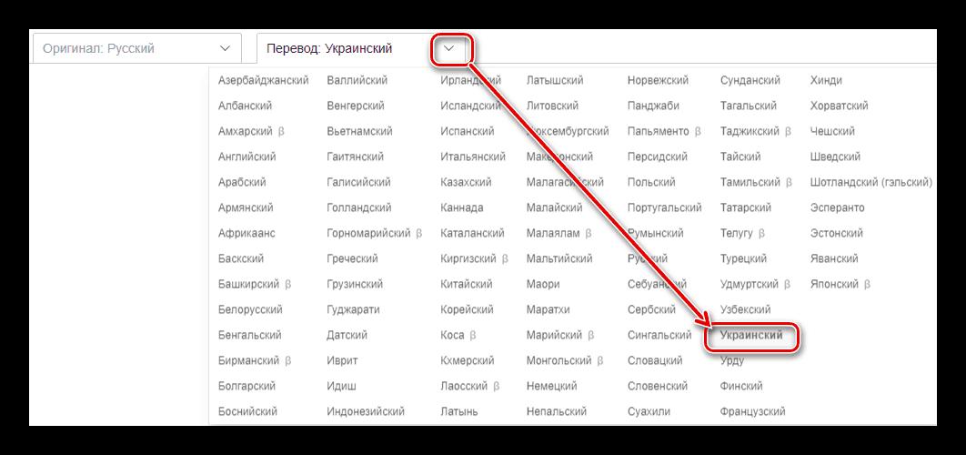 Выбор языка перевода сайтов Яндекс Переводчик