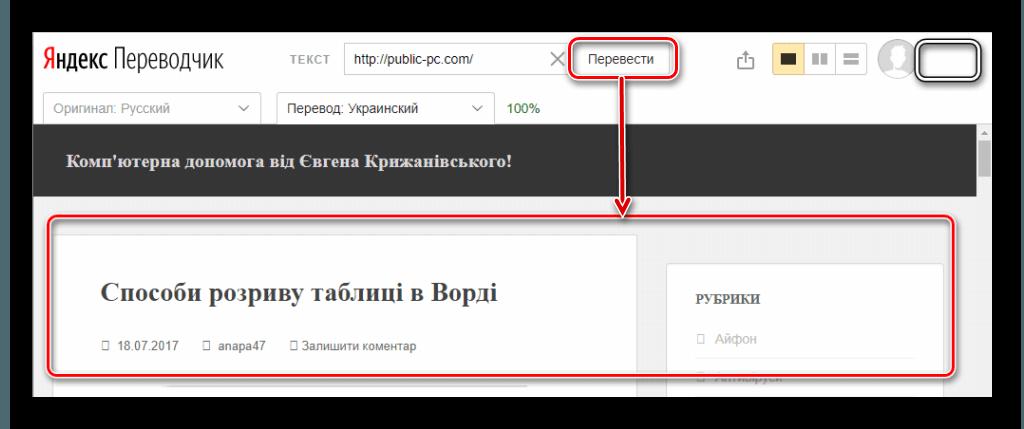 Результат перевода сайтов Яндекс Переводчик
