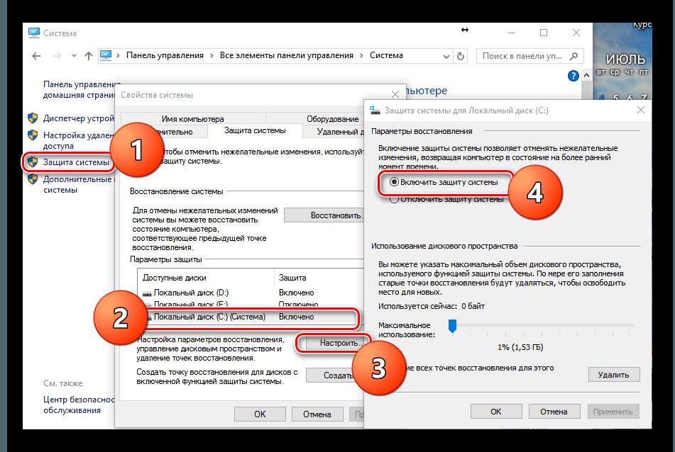 Алгоритм включения защиты Windows 10