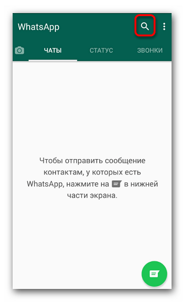Быстрый поиск в WhatsApp