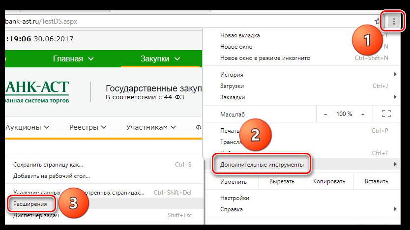 Другой браузер_Открываем расширения
