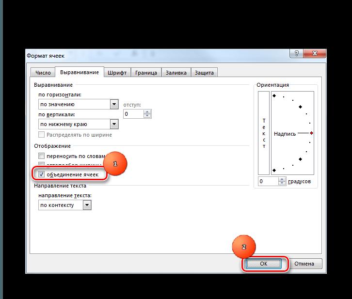 Excel окно формата ячеек объединение ячеек