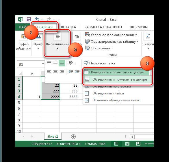 Excel окно объединение ячеек при помощи Объединить и поместить в центре