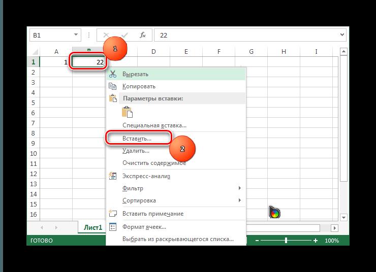 Excel окно вставка новой ячейки