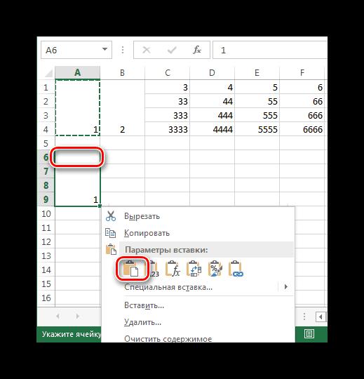 Excel окно вставка объединенной ячейки