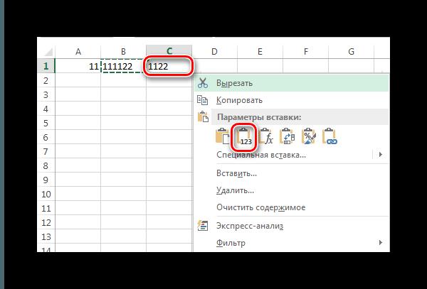 Excel вставка нового элемента с сохранением его значения
