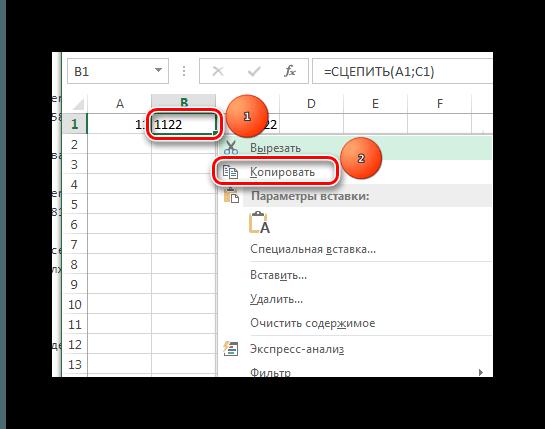 Excel выделения элемента и его копирование