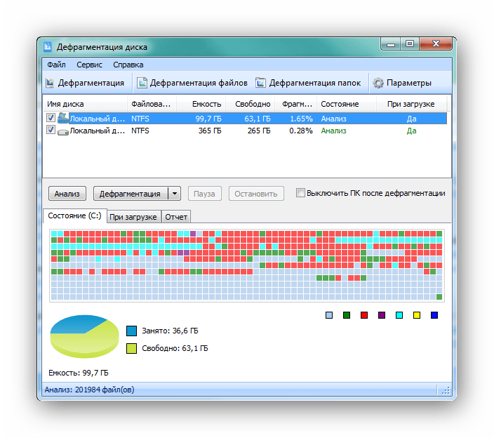 Glary Utilities дефрагментация диска
