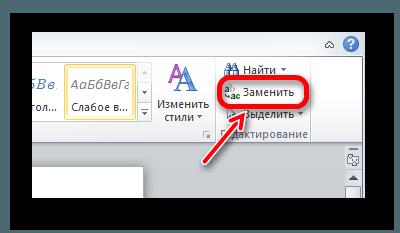 Кнопка замены символов в Word