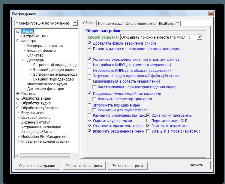 Конфигурация KMPlayer