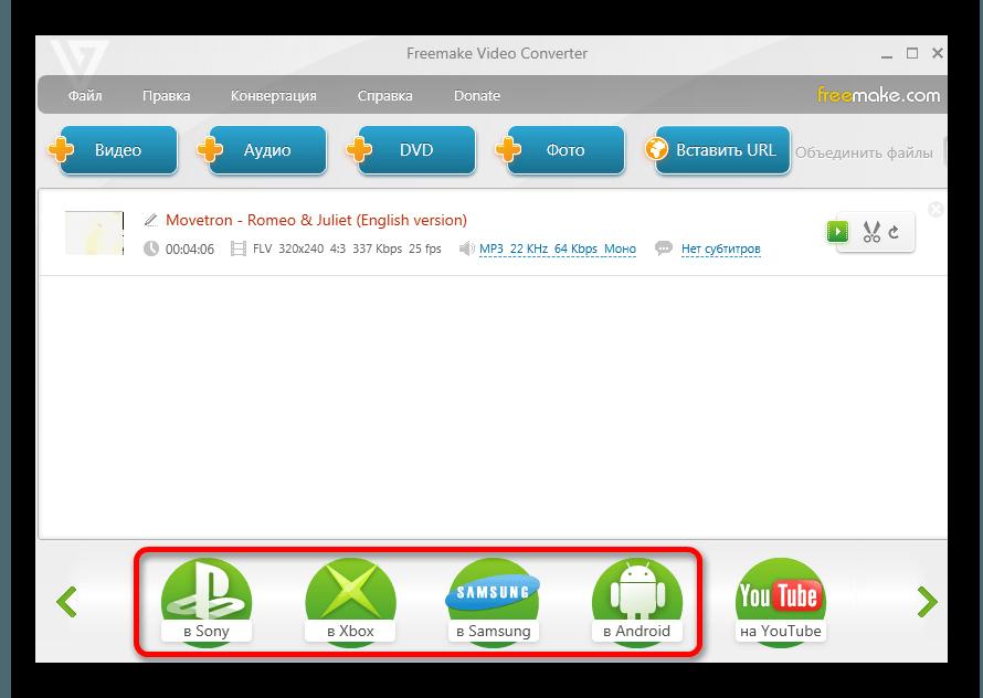 Конвертирование для просмотра на различных устройствах Freemake Video Converter