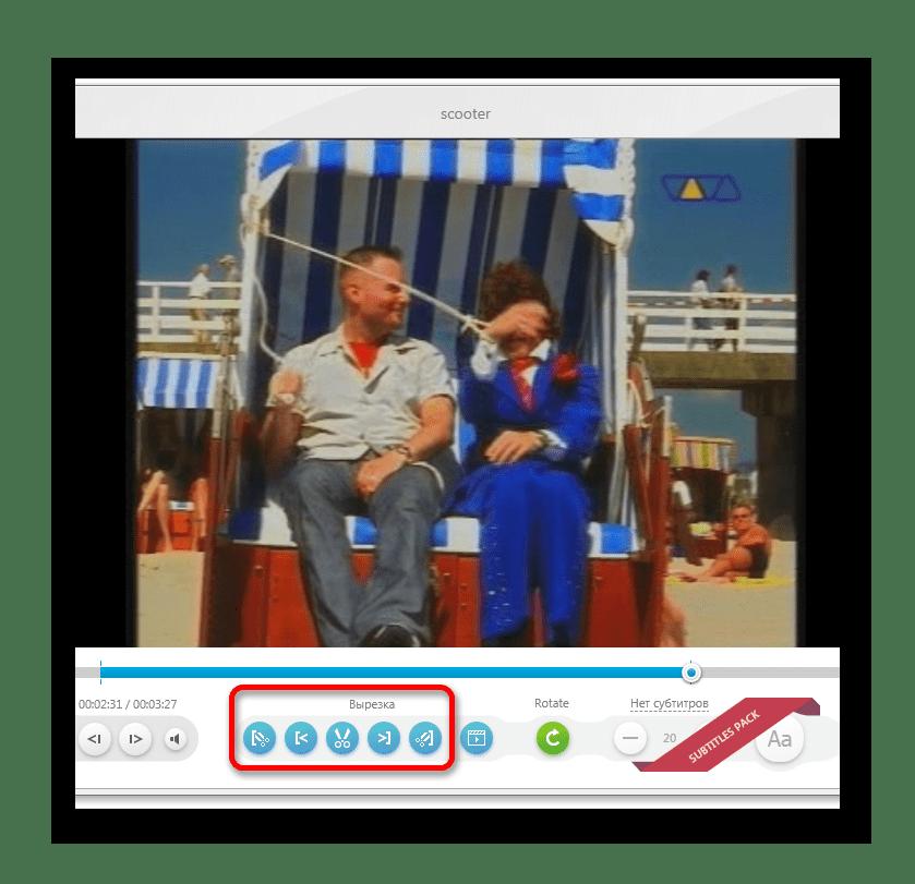 Обрезка видеофайла Freemake Video Converter