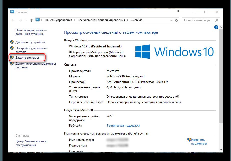 Открытие задачи защита системы Windows 10