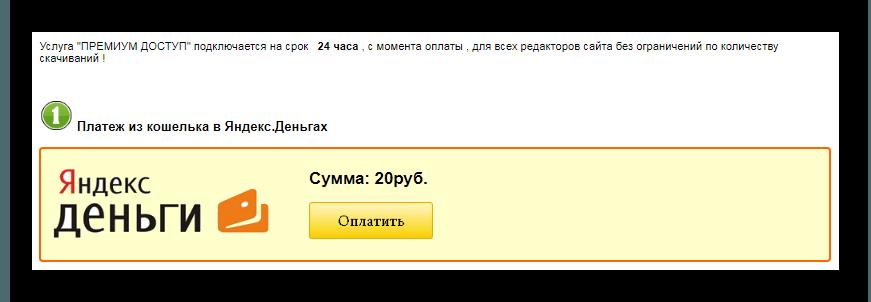 Оплпта Яндекс деньги Offnote