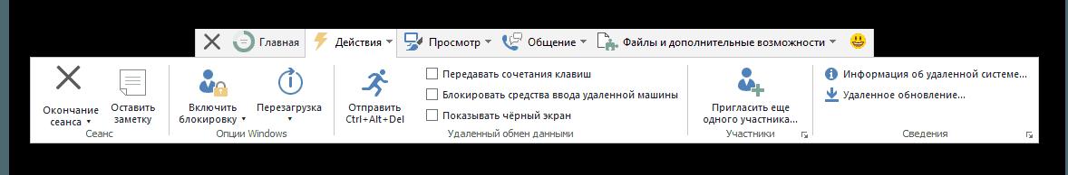 Опция действия TeamViewer