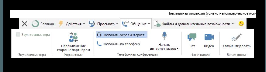 Опция общение TeamViewer
