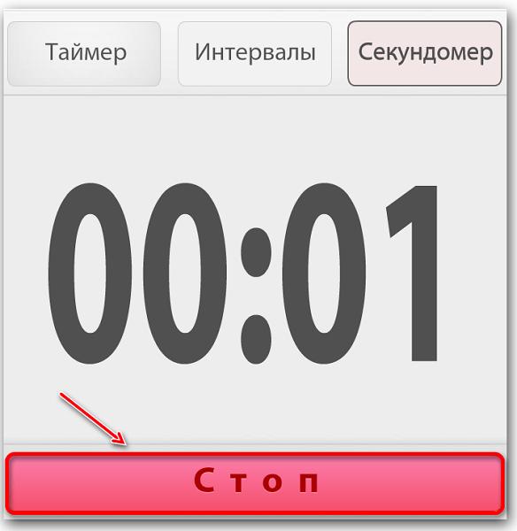 Остановка секундомера на WebTous