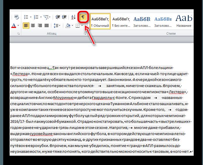 Отображение всех символов в Word