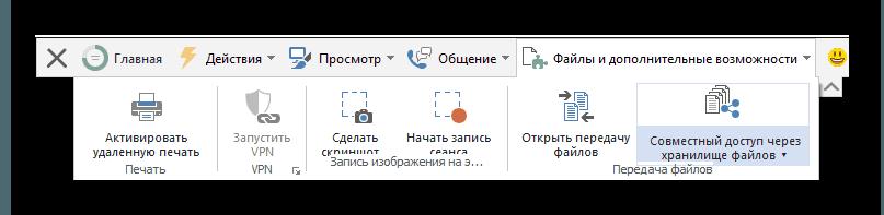 Передача файлов TeamViewer