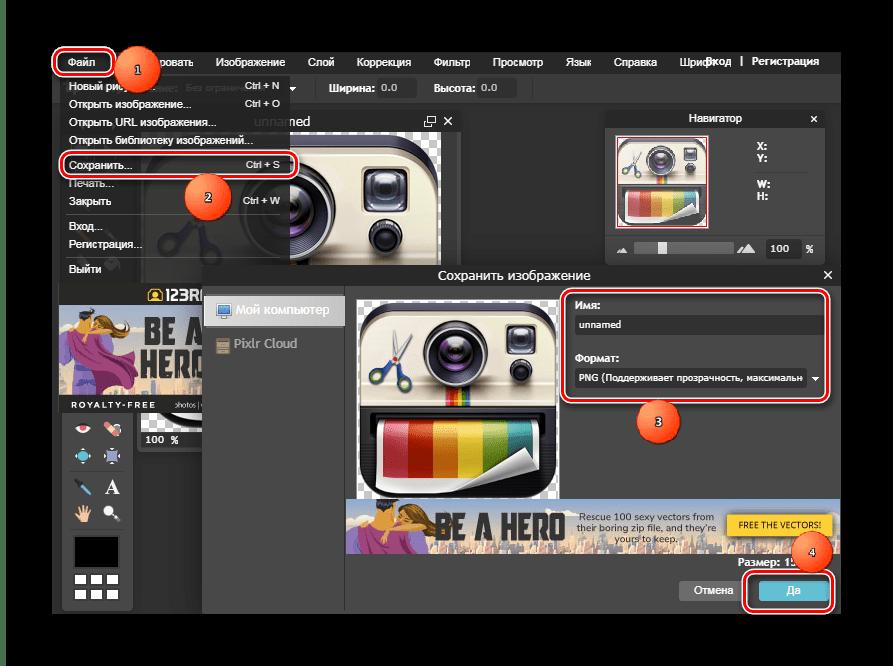 Pixlr сохранение фото