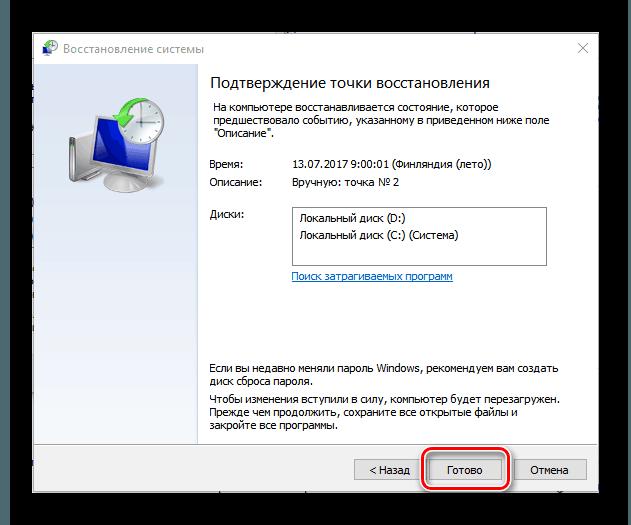 Подтверждение точки отката Windows 10