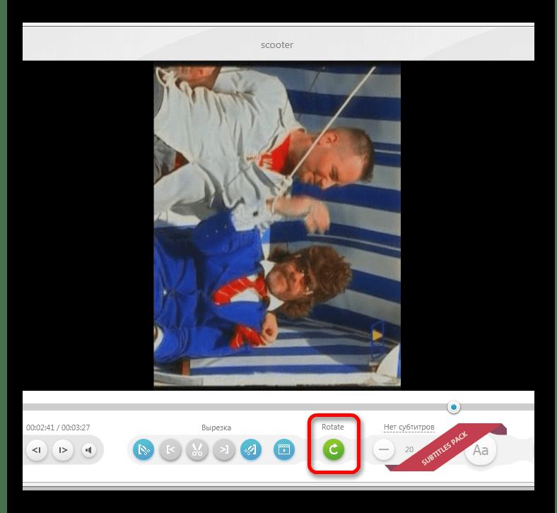 Поворот кадров Freemake Video Converter