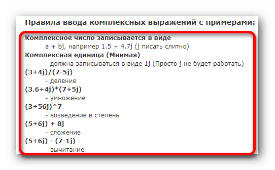 Правила ввода чисел на kontrolnaya-rabota