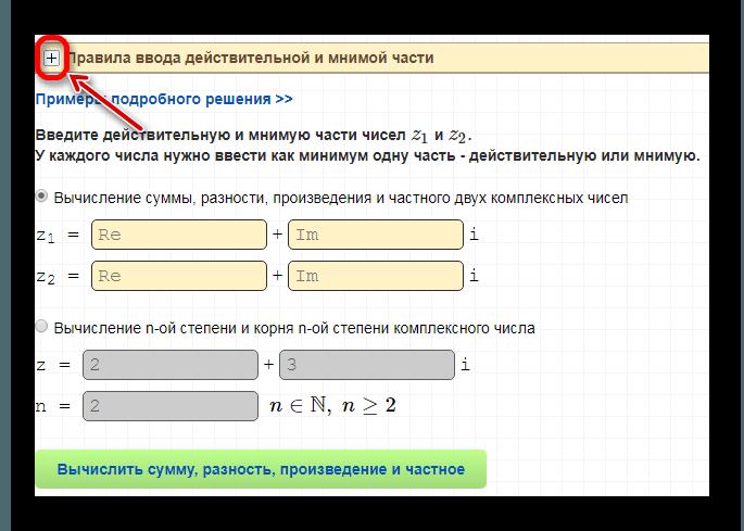Правила ввода на math.solution