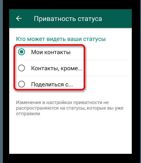 Приватность статусов в WhatsApp