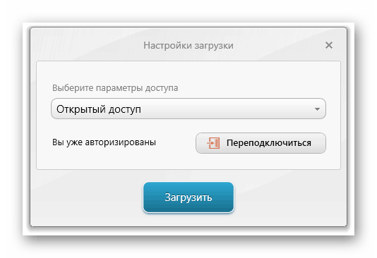 Публикация на YouTube Freemake Video Converter