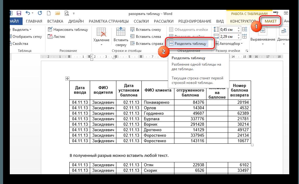 Разрыв таблицы в середине листа в Word