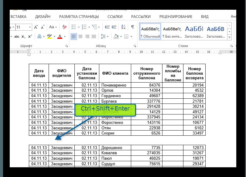 Разрыв внутри таблицы Ctrl+Shift+Enter в Word