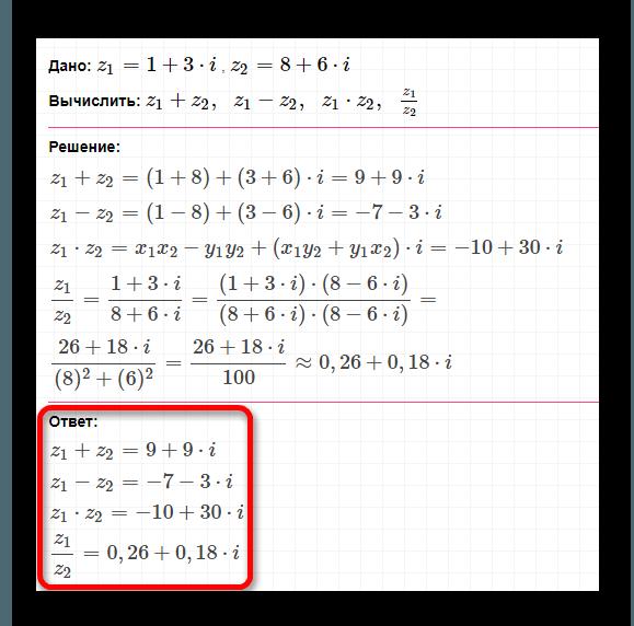 Результат на math.solution