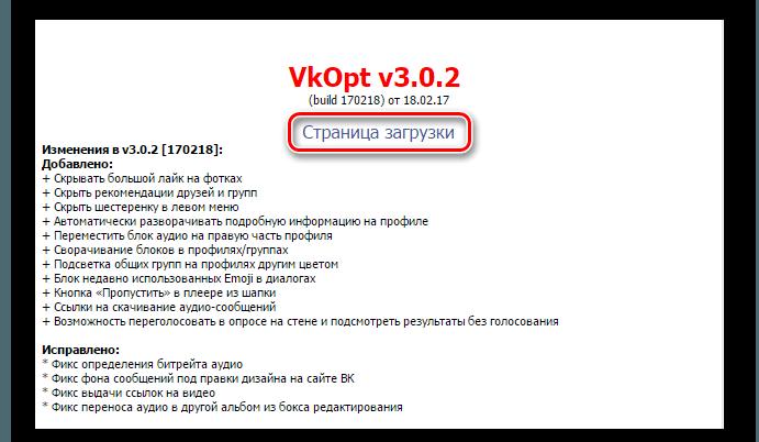 Скачать расширение VKOPT