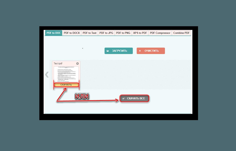 Скачивание файлов в PDF TO DOC