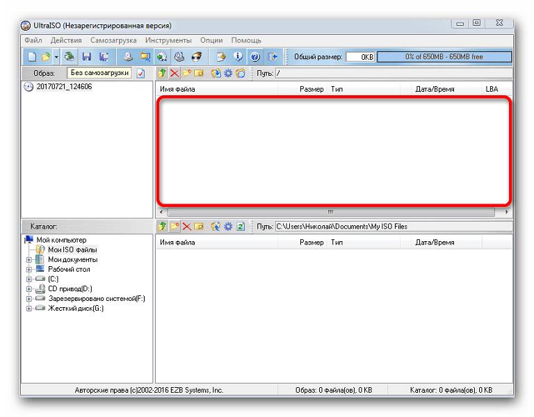 Список файлов для записи образа в UltraISO