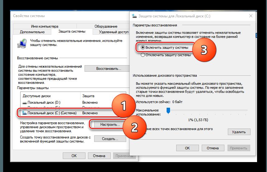 Запись маркера включения защиты Windows 10