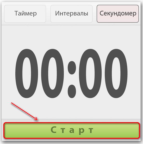 Старт секундомера на WebTous