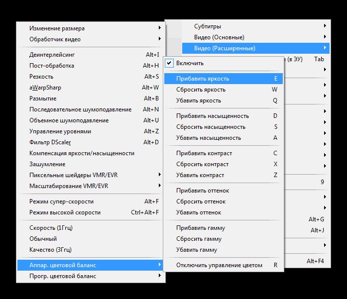 Цветовой баланс KMPlayer