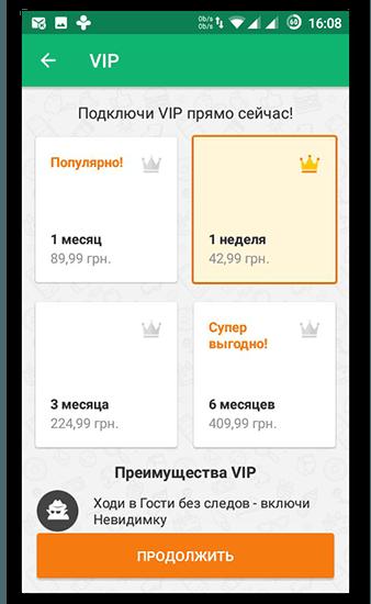 VIP друг вокруг