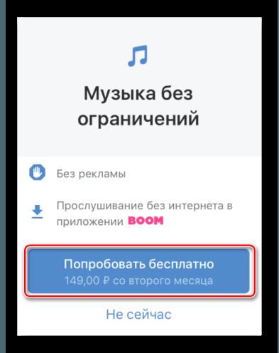 ВООМ - скриншот с попробовать бесплатн