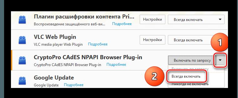 Все сайты_Включение плагина..