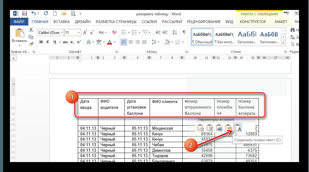 Как сделать таблицу в ворде во весь лист